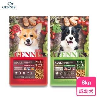 【GENNIS 吉妮斯】成/幼犬專用《雞肉|羊肉配方》8kg