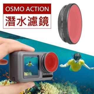 【Sunnylife】OSMO Action 潛水濾鏡-浮潛(粉紅色)