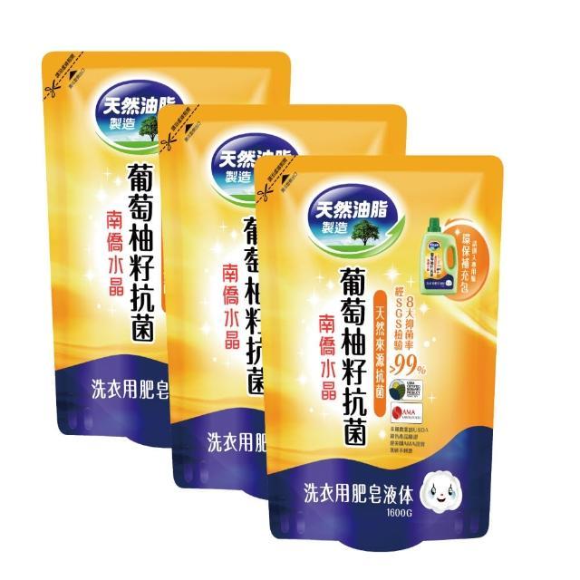 【南僑】水晶肥皂葡萄柚籽抗菌液体補充包1600g