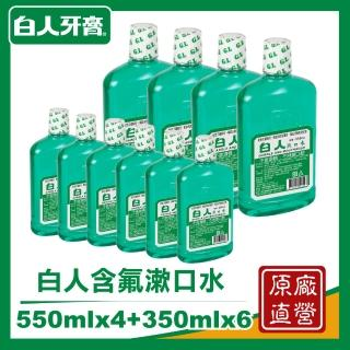 【白人】含氟漱口水 550ccx4入+350ccx6入