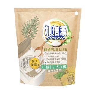 【加倍潔】檸檬酸+小蘇打洗衣槽專用去汙劑 300g(添加淨白生力軍--有機檸檬酸)