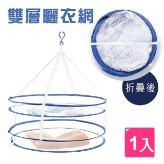 【E-Life】多功能可摺疊式雙層曬衣網-1入組(曬衣網/晾衣網/晾曬/洗衣周邊/雙層曬衣網/可折疊/易收納)