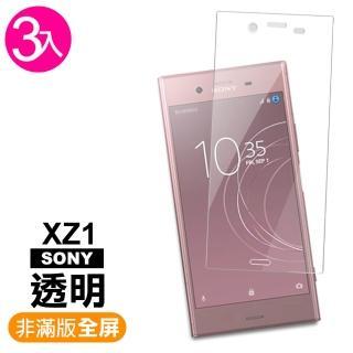 SONY XZ1 透明 9H 鋼化玻璃膜-超值3入組(xz1 手機螢幕 鋼化膜 保護貼)