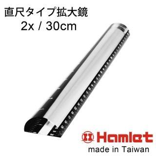 【Hamlet】2x/30cm 台灣製壓克力文鎮尺型放大鏡(A044)