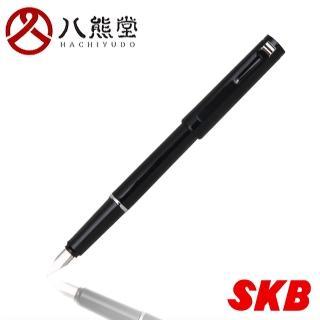 【SKB 文明】YS-668  八熊堂鋼筆(黑)
