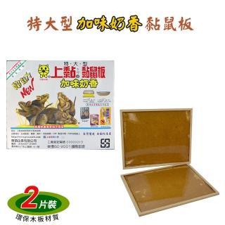 【生活King】超大型加味奶香黏鼠板(2片裝)