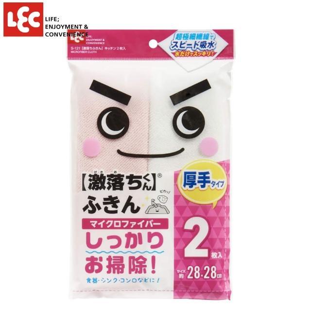 【LEC】激落廚房抹布2入組(日本長年熱賣款)/