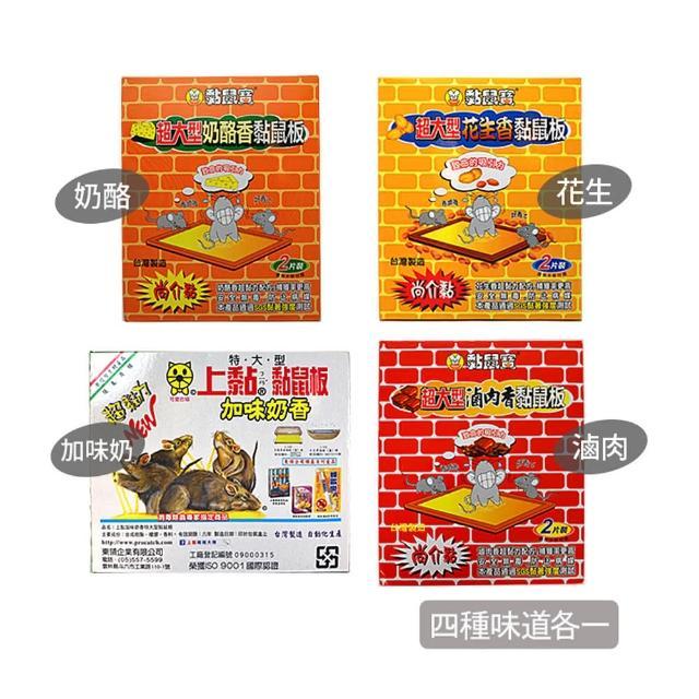 【生活King】超大型黏鼠板-8片裝(四種味道各一組)/
