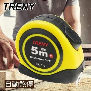 【TRENY】5米魯班尺 - 自動煞停(捲尺)