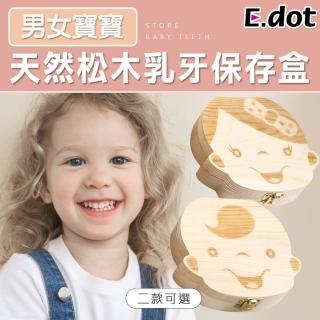 【E.dot】天然木製寶寶乳牙保存盒乳牙盒