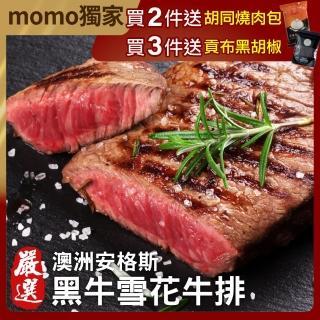 【海肉管家】澳洲安格斯黑牛雪花牛排_20片(100g±10%/片)