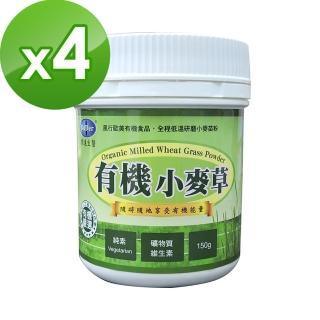 【BuDerR 標達】有機小麥草粉x4罐組(150g/罐)