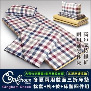 【Embrace 英柏絲】單人3尺 格紫 竹青透氣床墊+枕+被 折疊床墊 宿舍 懶人包(學生外宿組合)