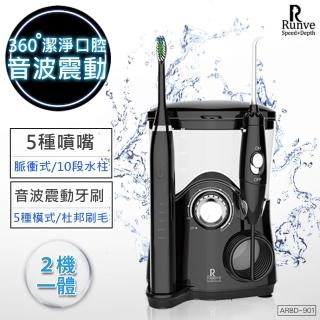 【Runve嫩芙】二合一全家健康沖牙機+電動牙刷ARBD-901(1+1大於2)