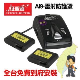 【征服者】Ai9 雷射防護罩(到府安裝)