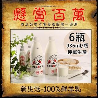 【新生活】100%鮮羊乳6瓶(936ml/瓶)