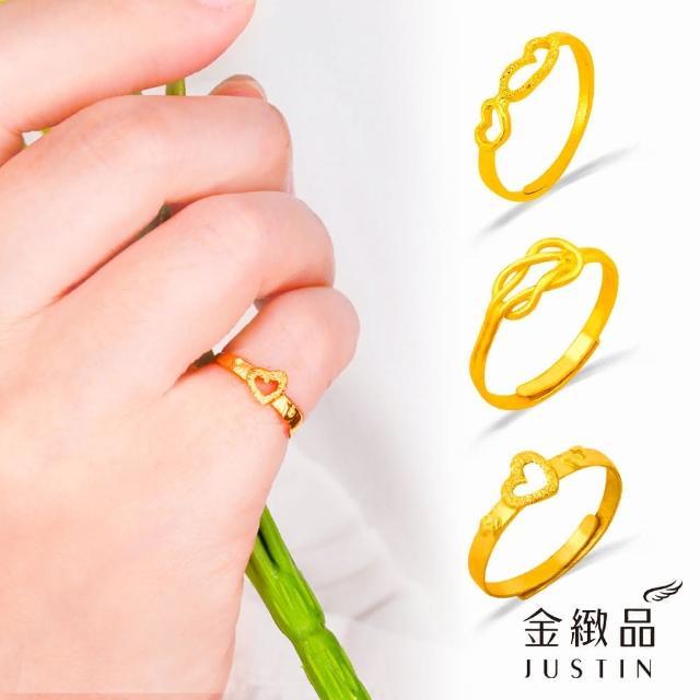 【金緻品】9999黃金戒指