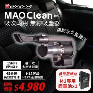 【日本Bmxmao】MAO Clean M1 吸塵+吹氣 超強吸力 車用無線吸塵器(6組吸頭/附收納包)