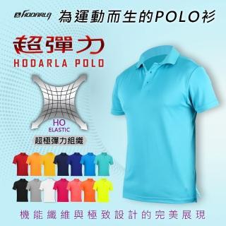 【HODARLA】MIT女男款超彈力涼感抗UV吸濕排汗機能POLO衫-高爾夫球 運動 休閒(男女適用共13色)