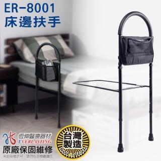 【原廠公司貨 附贈置物袋】恆伸醫療器材 老人床邊起身扶手(輔助起身 扶手)