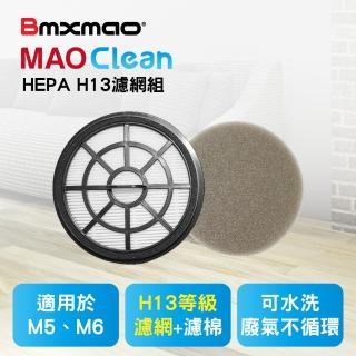 【加價購】日本Bmxmao MAO Clean M6\M7吸塵器用 H13濾網棉組(RV-2002-F1)