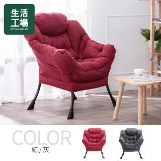 【生活工場】隨適生活QQ休閒椅