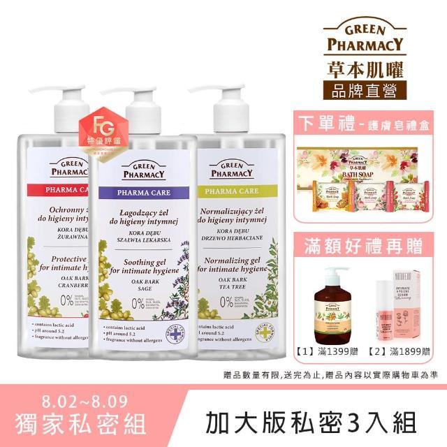 【Green Pharmacy草本肌曜】經典私密潔膚露500ml加大版 3入團購組(3款可選)