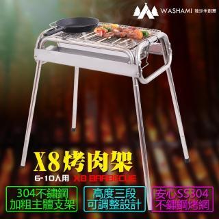 【WASHAMl】AIM-X8烤肉架SS304不鏽鋼(高度三段可調整)