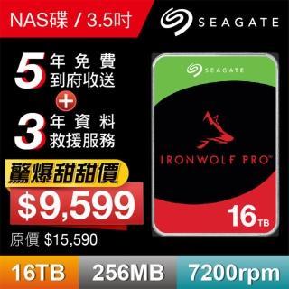 【SEAGATE 希捷】那嘶狼IronWolf Pro 16TB 3.5吋 NAS專用硬碟(ST16000NE000)