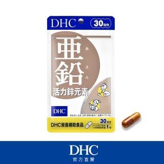 【DHC】活力鋅元素 30日份(30粒/包)