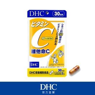 【DHC】維他命C