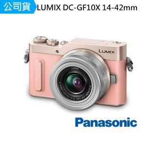 【Panasonic 國際牌】LUMIX DC-GF10X 14-42mm 數位單眼 無反相機(公司貨)