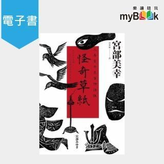 【myBook】怪奇草紙:三島屋奇異百物語伍(電子書)