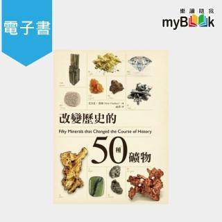 【myBook】改變歷史的50種礦物(電子書)