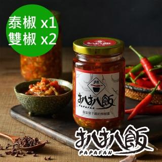 【扒扒飯】台灣獨家研發超下飯辣椒醬 3罐組(雙椒醬2+泰椒醬1)