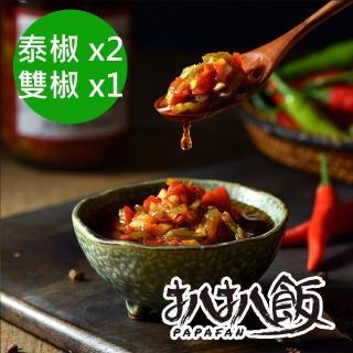 【扒扒飯】台灣獨家研發超下飯辣椒醬 3罐組(雙椒醬1+泰椒醬2)