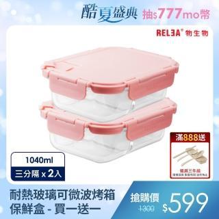 【RELEA 物生物】分離式卡扣耐熱玻璃可微波三分隔保鮮盒/櫻花粉2件組(1040mlx2)