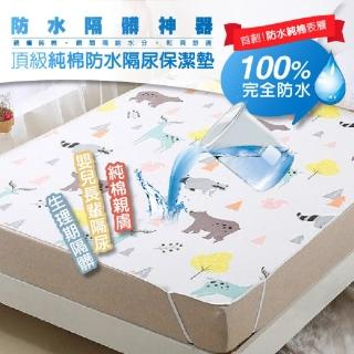 【DaoDi】頂級純棉防水隔尿保潔墊尺寸單人(尿布墊防水墊產褥墊)
