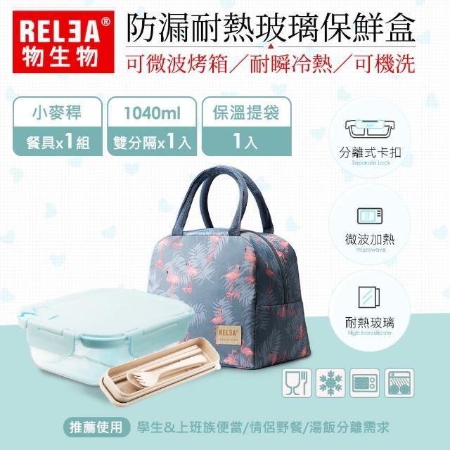【RELEA
