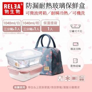 【RELEA 物生物】防漏耐熱玻璃可微波三分隔保鮮盒+保溫提袋/3件組(粉1040ml+白1040ml)
