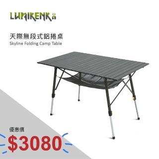 【Lumikenka 露米】天際無段式鋁捲桌(鋁捲桌、蛋捲桌、露營桌、野餐桌)