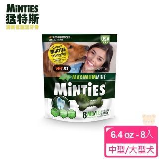 【Minties 猛特斯】美國原裝進口-清新低脂潔牙骨-中型/大型犬用-6.4oz-8入