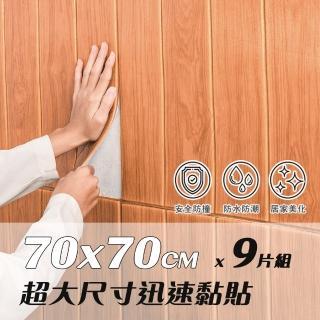 9片組 超大尺寸70x70CM 自黏式3D立體仿木紋造型防撞隔音壁貼 DIY裝飾 木屋設計牆貼