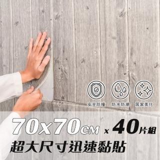 40片組 超大尺寸70x70CM 自黏式3D立體仿木紋造型防撞隔音壁貼 DIY裝飾 木屋設計牆貼