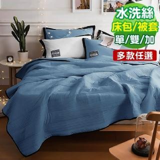 【Grace Life】水洗絲單件床包or被套 多色任選(單人/雙人/加大/被套)