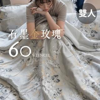 【棉床本舖】雙人床包枕套三件組 100%天絲/60支專櫃級 台灣製(石墨金玫瑰)
