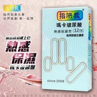 【findom】指險套 瑪卡玻尿酸 熱感保濕型 12入