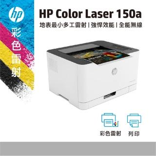 【HP 惠普】Color Laser 150a 彩色印表機(4ZB94A)