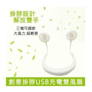 創意掛脖小型USB充電雙風扇 三檔可調風速行動風扇 多色可選
