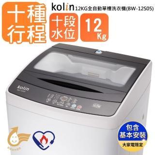 【Kolin 歌林】12公斤 單槽全自動洗衣機 BW-12S05(送基本運送/安裝)